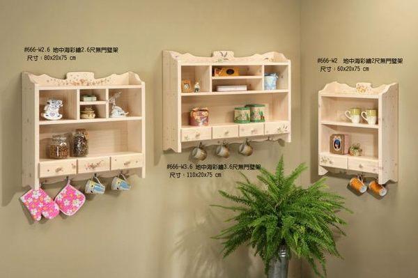 8號店鋪  全實木鄉村風係列 地中海壁櫃 洗白色 訂製傢俱~客製化全實木傢俱~~工廠直營