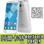 E68精品館 透明 軟殼 阿爾卡特 OneTouch POP C9 保護套 隱形 清水套 手機套 手機殼 矽膠套