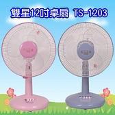 ^聖家^雙星12吋桌扇~藍色/粉色 TS-1203【全館刷卡分期+免運費】