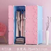 衣櫃簡易衣櫃折疊收納櫃子塑料布組合衣櫥兒童衣櫃簡約現代經濟型組裝igo 曼莎時尚