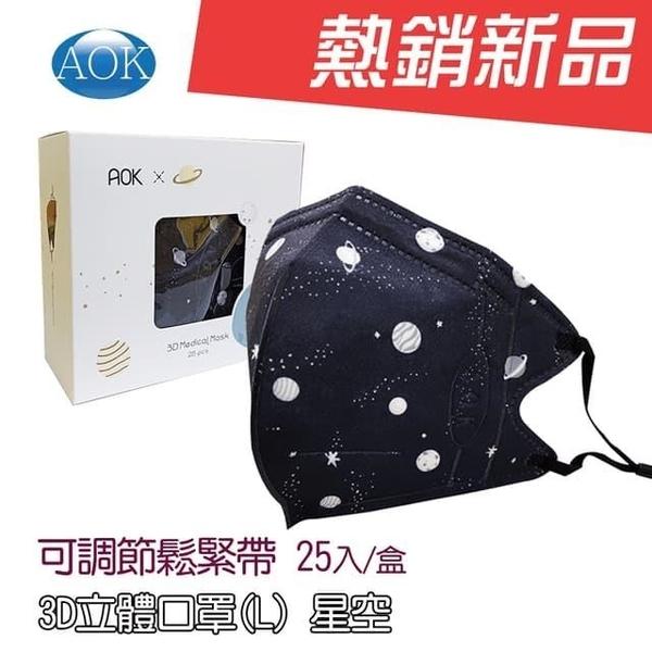 【南紡購物中心】AOK 飛速 一般醫 用3D立體 口罩 (L) 25入/盒,三盒組