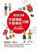 (二手書)外語領隊、外語導遊 日語:歷屆試題題例(四版)