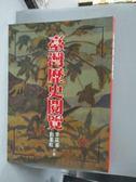 【書寶二手書T2/歷史_XFB】臺灣歷史閱覽_李筱峯,劉峯松