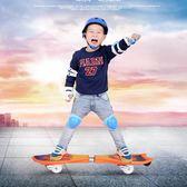 二輪滑板車 鑫泓活力板游龍板蛇滑板二輪滑板兩輪2輪閃光成人兒童滑板車【美物居家館】