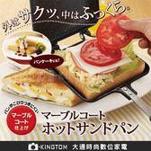 【AIMEDIA艾美迪雅】 黃金大理石塗層三明治機 早餐機 吐司機 烤麵包機