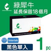 綠犀牛 for FUJI XEROX CT350268 黑色環保碳粉匣/適用 Fuji Xerox DocuPrint 240A/340A