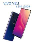【刷卡分期】 V11i 6.3 吋 128GB  4G + 4G 雙卡雙待 首創AI 自動人像構圖 後置雙鏡頭