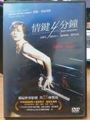 挖寶二手片-K15-057-正版DVD【情鍵4分鐘/聯影】-德國奧斯卡最佳影片