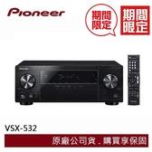 【福利品特賣+24期0利率】Pioneer 先鋒 VSX-532  5.1聲道 AV環繞擴大機 公司貨