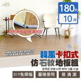 【Incare】北歐高仿真可拆裝DIY防滑隔音地板(180片/10坪/大理石)