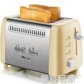 DSL-A02W1烤麵包機全自動家用早餐2片吐司機土司多士爐ATF 極客玩家 220V
