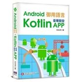 Android御用語言(用Kotlin豪華開發APP)