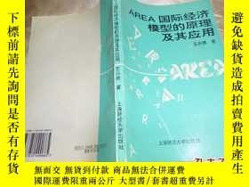 二手書博民逛書店罕見AREA國際經濟模型的原理及其應用Y12315 王興德著 上