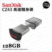 SanDisk Ultra Fit CZ43 128GB 128G USB3 0 高速隨身