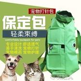 貓咪洗貓袋洗澡神器貓貓剪指甲防抓咬專用固定貓包寵物 【快速出貨】