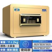 保險箱家用小型辦公指紋密碼床頭櫃全鋼防盜入牆迷你隱形保險櫃RM