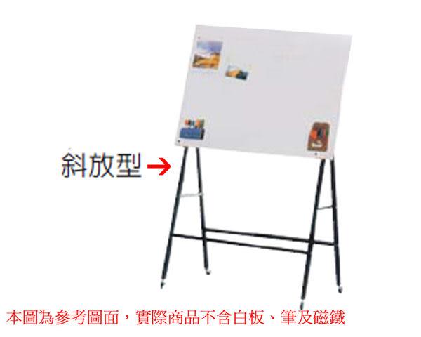 黑板白板斜放架 附輪腳架 另又活動式旋轉架 多功能簡報架 請來電洽詢(本產品不含黑白板)