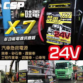 24V哇電X7多功能汽車緊急啓動救援行動電源 / 汽車電瓶沒電 / 電瓶救援【台灣製】