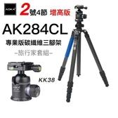 AOKA AK284CL+KK38 雲台 2號4節反折腳架 增高版 專業版碳纖維三腳架套組 總代理公司貨保固六年 風景季