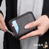 降價兩天-卡包卡夾卡包男士多卡位名片夾皮質小卡夾女式卡片包信用卡套皮質駕駛證套