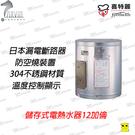 喜特麗熱水器 JT-EH112D 12加...