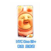 htc One E9+ E9PW 手機殼 軟殼 保護套 醜比頭 屁桃君