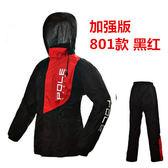 降價優惠兩天-雨衣套裝雨衣雨褲套裝摩托車雨衣電動車騎行自行車成人男女分體釣魚加厚wy