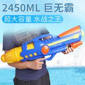 現貨 兒童水槍女孩神器高壓超大容量成人呲滋次噴戲水幼兒園打水仗玩具 射擊遊戲 玩具水槍