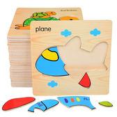 拼圖8張幼兒童積木質拼圖3D立體拼插玩具0-2-3-4歲早教益智