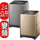 HITACHI日立【SF240XWV】洗衣機《24公斤》