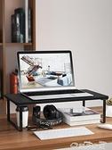 電腦支架筆記本電腦支架顯示器增高架辦公桌面懸空木質收納臺式抬高托架子LX 雲朵