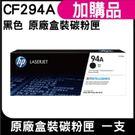 HP 94A/CF294A 原廠盒裝碳粉匣 一支