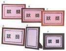 Propen 獎狀框 A4 (咖啡 深紅 柚木 三種可選) 10個/組 PW-A4