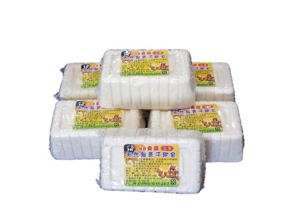 【94 bon】天然無患子萬用皂 洗衣肥皂 洗衣洗鍋 去污去油 一皂搞定
