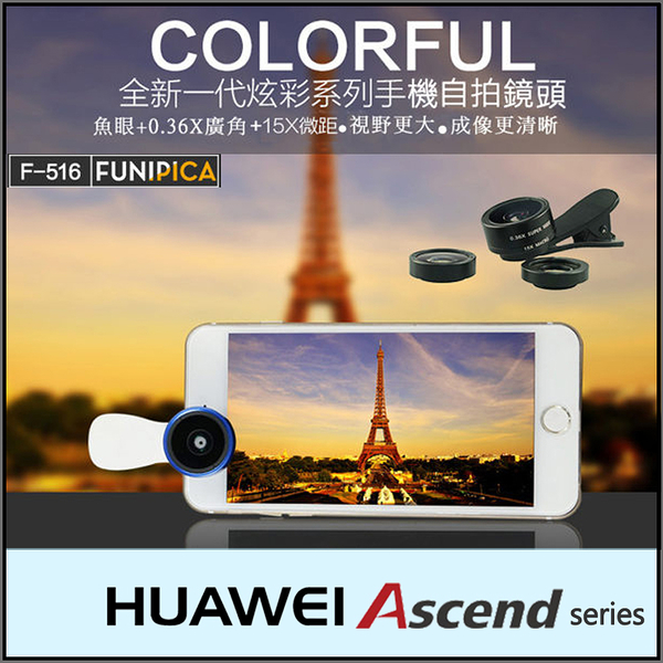 ★F-516 三合一手機鏡頭/180度魚眼+0.36X廣角+15X微距/拍照/華為 HUAWEI Ascend G300/G330/G510/G525/G610/G700/G740