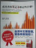 【書寶二手書T1/財經企管_NJL】成功者的筆記本都記些什麼_黃瓊仙, 美崎榮一郎