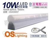 OSRAM歐司朗 LED 10W 4000K 自然光 全電壓 2尺 支架燈 層板燈 _ OS430047