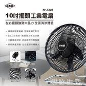 現貨 24小時出貨 110v台灣專用《小太陽》10吋擺頭工業電扇TF-1020 初語生活