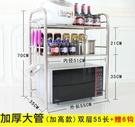 廚房置物架微波爐架子304不銹鋼收納用品【加高款雙層55長+6鉤】