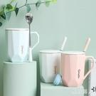韓版情侶北歐馬克杯陶瓷咖啡杯簡約帶蓋創意純色牛奶杯茶杯早餐杯 LJ7284【極致男人】