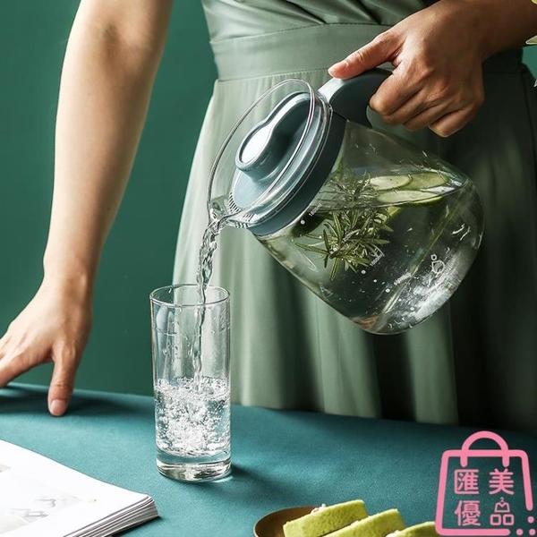 涼水壺玻璃水壺耐高溫耐熱涼水杯大容量茶壺冷水壺【匯美優品】