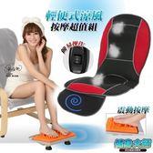 健身大師 – 超輕便涼風按摩椅墊腳底按摩超值組