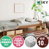 可以凹的床墊/ 單人加大3.5尺-10cm輕型智慧恆溫獨立筒床墊/薄墊~現貨展示 台灣品牌-KIKY~Europe