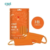 [3包組]中衛 兒童醫療口罩-潮橘(5入/包,共3包)【杏一】