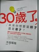 【書寶二手書T7/財經企管_OTQ】30歲了未來你想要當將才還是庸才_千田琢哉