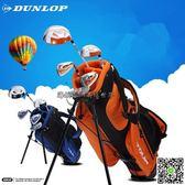 高爾夫球桿  DUNLOP兒童高爾夫球桿男女童高爾夫套桿青少年初學套裝 MKS聖誕狂購免運大購物