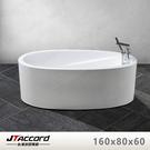 【台灣吉田】01339 橢圓形壓克力獨立浴缸160x80x60cm
