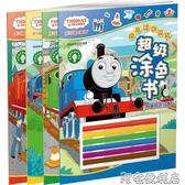 托馬斯和朋友涂色書兒童2-3-6歲寶寶啟蒙涂鴉圖畫幼兒繪畫填色本阿宅便利店
