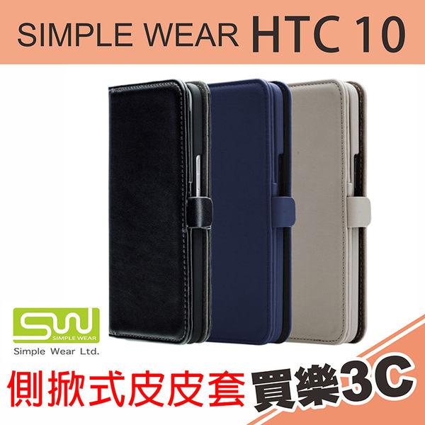 SW HTC 10 側掀式皮套,SIMPLE WEAR 京普威爾代理