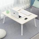 加高加大學生宿舍床上用學習書桌臥寢室懶人電腦桌可摺疊小桌板子 【端午節特惠】